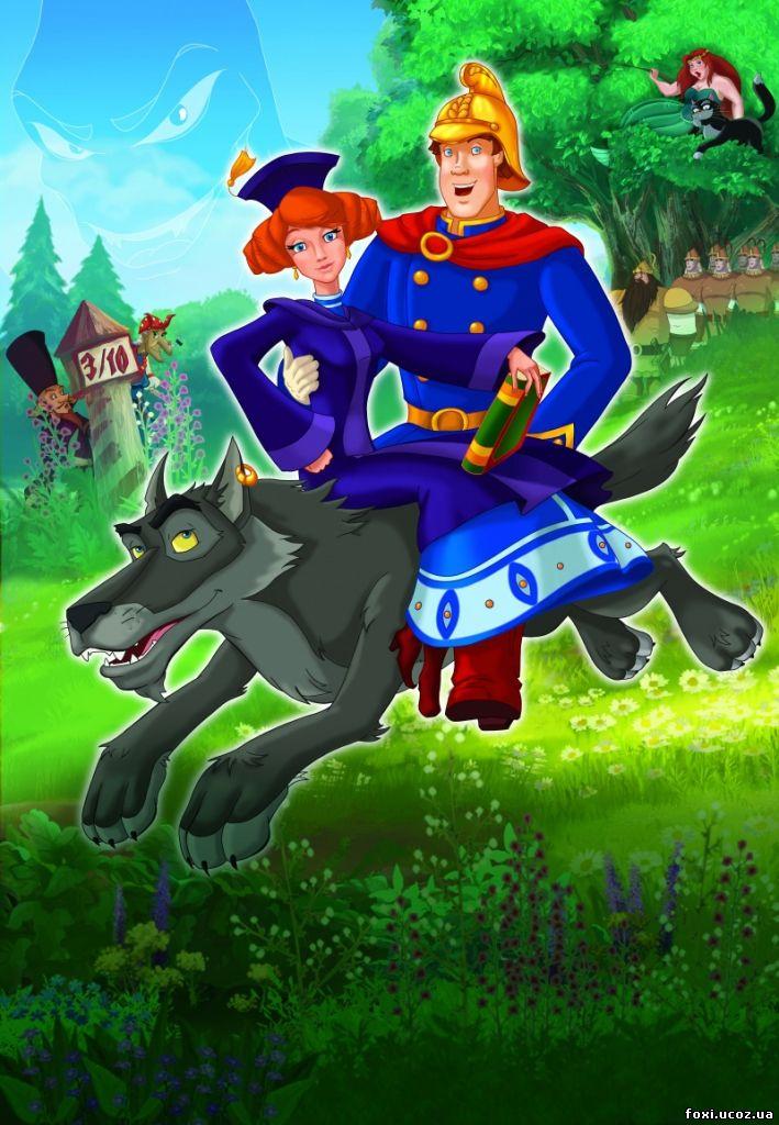 Иван царевич и серый волк смотреть